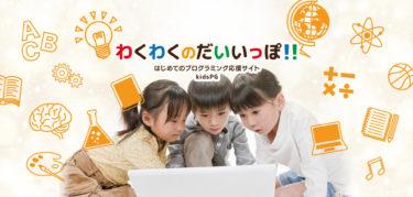 「未来の学びコンソーシアム」の賛同団体になりました。
